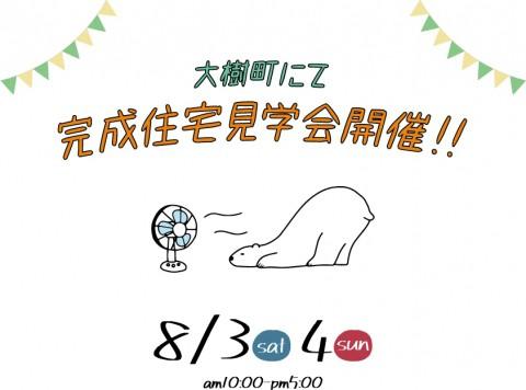 完成住宅見学会開催!【大樹町 8/3(土)~4(日)】