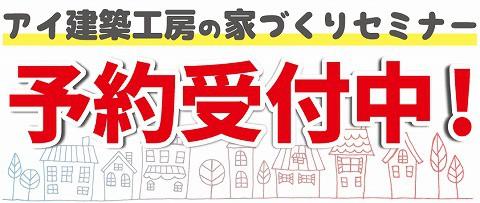 8/24㊏-25㊐開催‼【家づくりセミナー】予約受付中