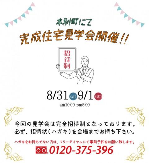 【完全招待制】完成住宅見学会!【本別町 8/31(土)~9/1(日)】