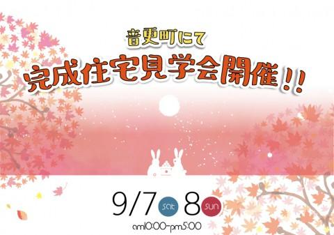 完成住宅見学会開催!【音更町 9/7(土)~8(日)】