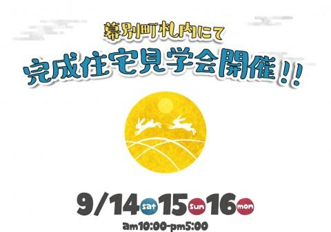 完成住宅見学会開催!【幕別町 9/14(土)~16(月)】