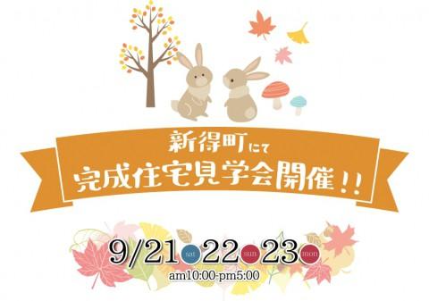 完成住宅見学会開催!【新得町 9/21(土)~23(月)】