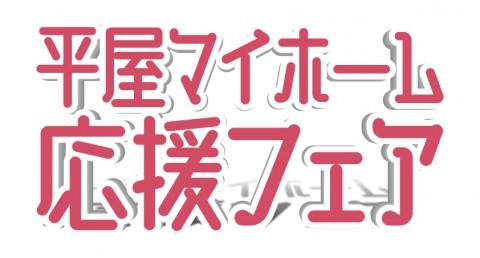 帯広清流の第17次モデルハウスにて「平屋マイホーム応援フェア」開催!