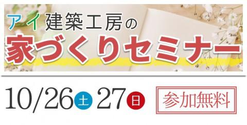 アイ建築工房  特別セミナー開催!!【10/26(土)-27(日)】