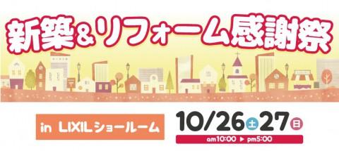 新築&リフォーム感謝祭 in LIXILショールーム 開催!!