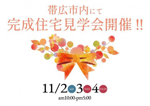 完成住宅見学会開催!【帯広市 11/2(土)~4(月)】