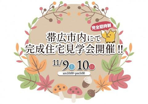 帯広市にて完成住宅見学会開催!【完全予約制】