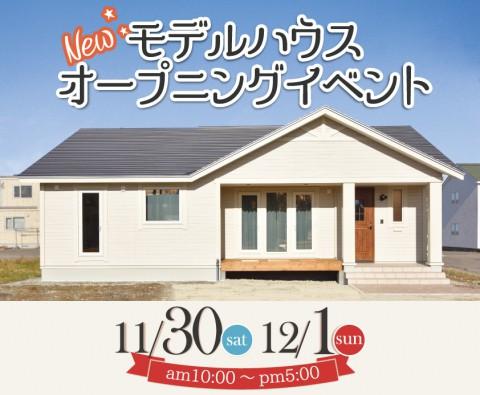 【帯広清流】NEWモデルハウス オープニングイベント開催!