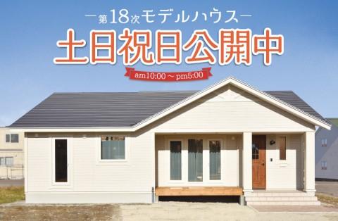 【帯広清流】モデルハウス『やさしい家』土日祝日公開中【平屋】