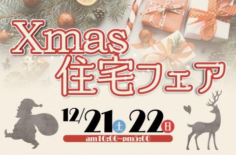 モデルハウスにてクリスマス住宅フェア開催!