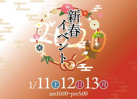 モデルハウスにて新春イベント開催!!