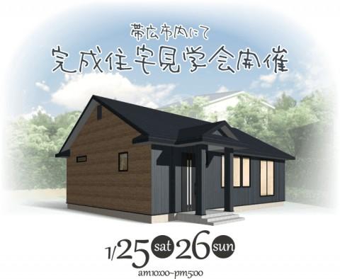 完成住宅見学会開催 in 帯広市!