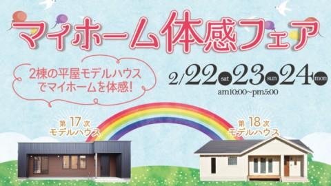 平屋モデルハウス2棟公開『マイホーム体感フェア』開催!!