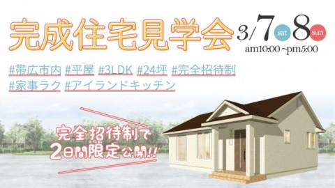 完成住宅見学会開催 in 帯広市!【完全招待制】