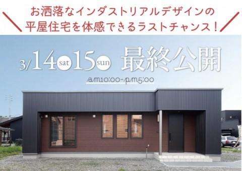 帯広清流 第17次モデルハウス最終公開【予約制】