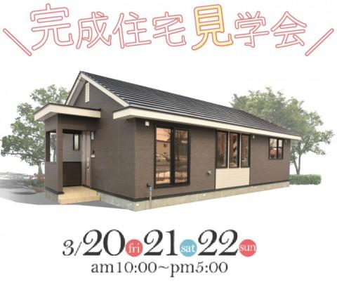 完成住宅見学会開催 in 帯広市