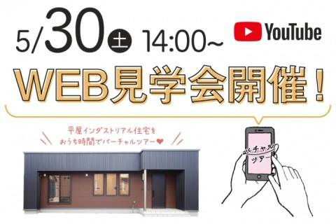 【ライブ配信】5/30(土) WEB見学会開催【平屋インダストリアル】