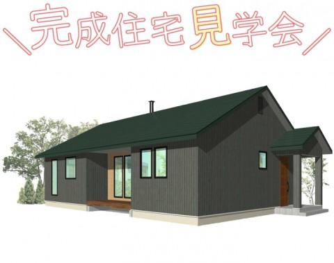 【6/6(土)・7(日)】完成住宅見学会開催 in 音更町