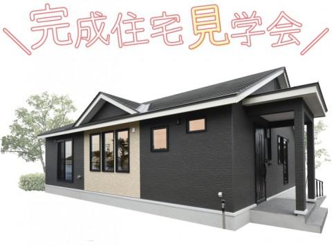 士幌町にて完成住宅見学会開催
