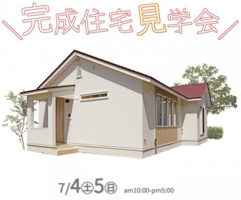 【7/4(土)・5(日)】完成住宅見学会開催 in 音更町