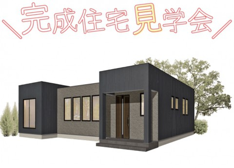 【7/23(木)・26(日)】完成住宅見学会開催 in 帯広市