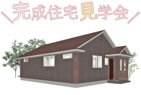【8/8(土)・9(日)・10(月)】完成住宅見学会開催 in 帯広市