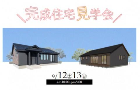 【9/12(土)・13(日)】帯広市内にて2棟同時見学会!