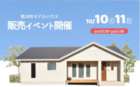 【10/10(土)~11(日)】 モデルハウス、お譲りします!