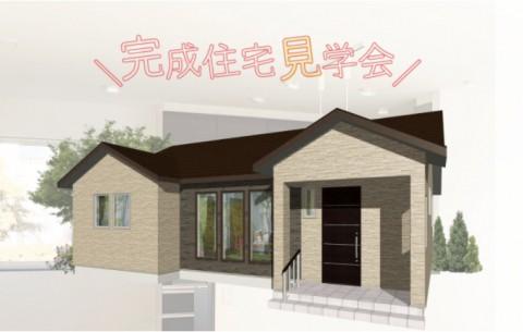 【11/28(土)~29(日)】 【予約制】新築住宅見学会開催 in 芽室町