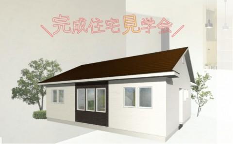 【12/19(土)~20(日)】新築住宅見学会開催 in 音更町
