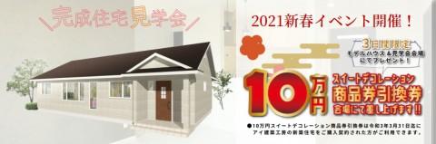 見学会&モデルハウスにて新春イベント開催!