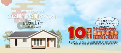 【1/16(土)~17(日)】ご好評につき「新春公開イベント」開催!