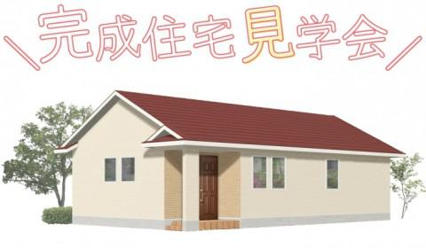 【1/23(土)~24(日)】 【予約制】新築住宅見学会開催 in 本別町