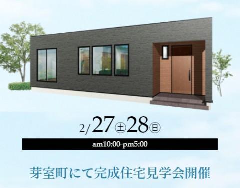 【2/27(土)~28(日)】 新築住宅見学会開催 in 芽室町