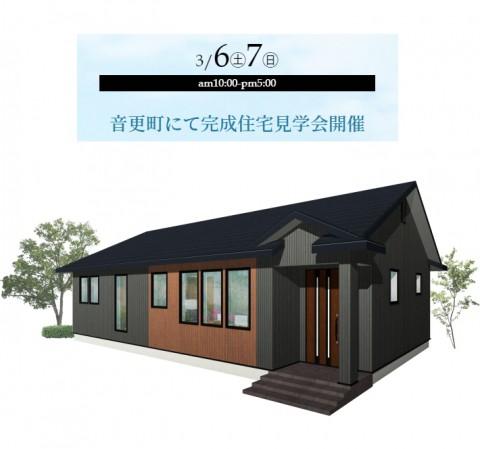 【3/6(土)~7(日)】 新築住宅見学会開催 in 音更町