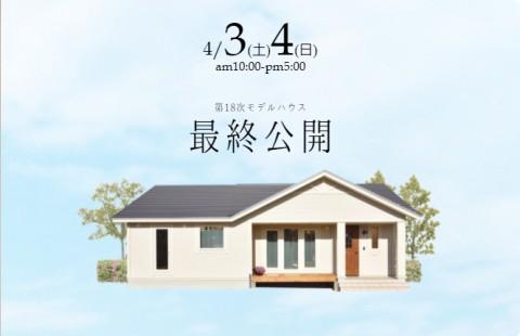 【4/3(土)~4(日)】第18次モデルハウスクローズイベント