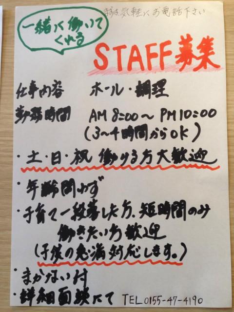 時給1〇〇〇円も。。。土日 増し増し スタッフさん募集