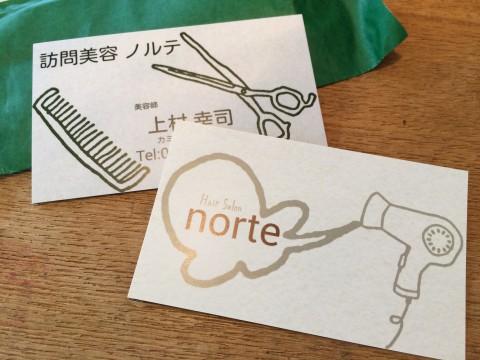 訪問美容ノルテさん。