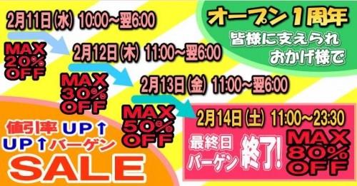 WEB店舗1周年♪記念SALE!!
