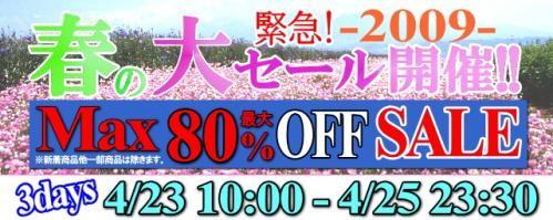 【ネット限定】春の大SALEセール開催中