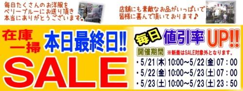 在庫一掃SALE開催 本日最終日!!
