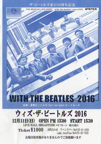 WITH THE BEATLES 2016!
