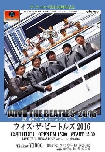 いよいよWITH THE BEATLES 2016!