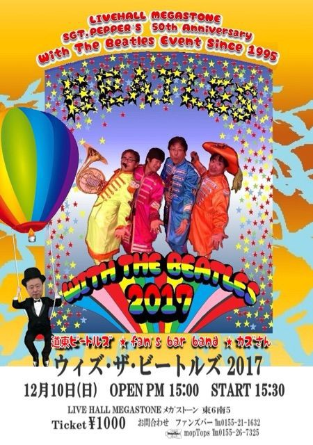 12月10日はWith The BEATLESへ!