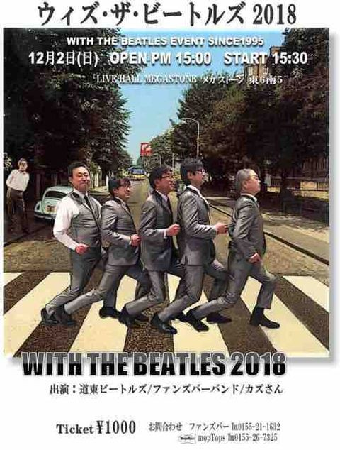 With The BEATLES 2018 Vol.23