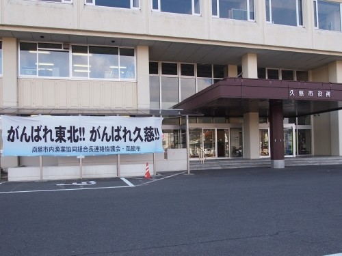 2012新年の旅(街歩き)16「北三陸(久慈市・野田村)編」1~三陸へ向う~