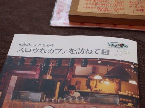 「スロウなカフェを訪ねて<5>」に掲載されています。