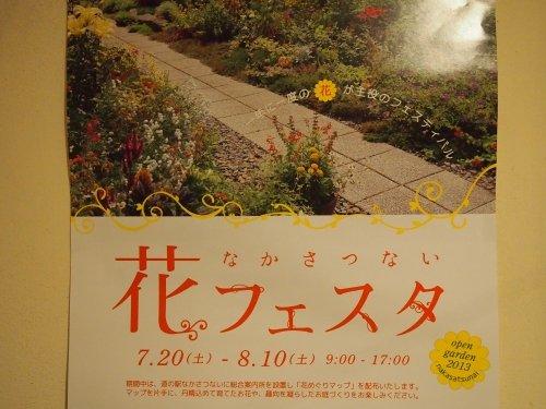"""2013""""中札内花フェスタ""""今日からはじまりました。~8/11まで"""
