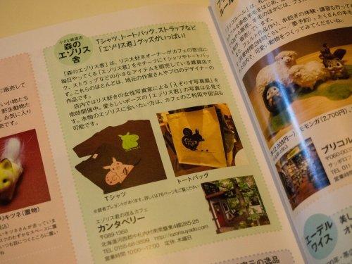 ファウラNo45~かわいい系動物大集合~で「森のエゾリス舎」を紹介