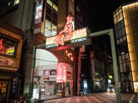 2016新年の旅20「萩・長門市・下関門司」その1~まずは広島でお好み焼き~